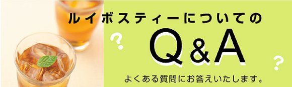 ルイボスティーについてのQ&A