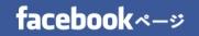 スーパー醗酵黒にんにく Facebookページ